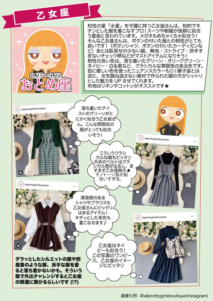乙女座の服